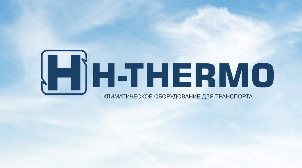 Климатическое оборудование для транспорта  H-THERMO в Крыму