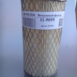 Фильтр воздушный -11-9059