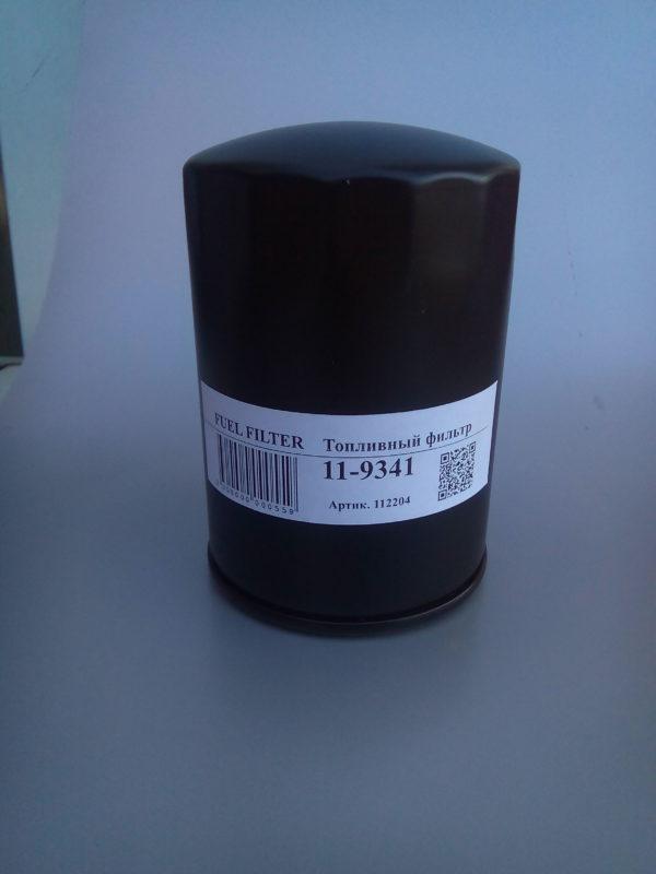 Фильтр топливный -11-9341